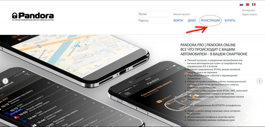 pro.p-on.ru Регистрация.jpg