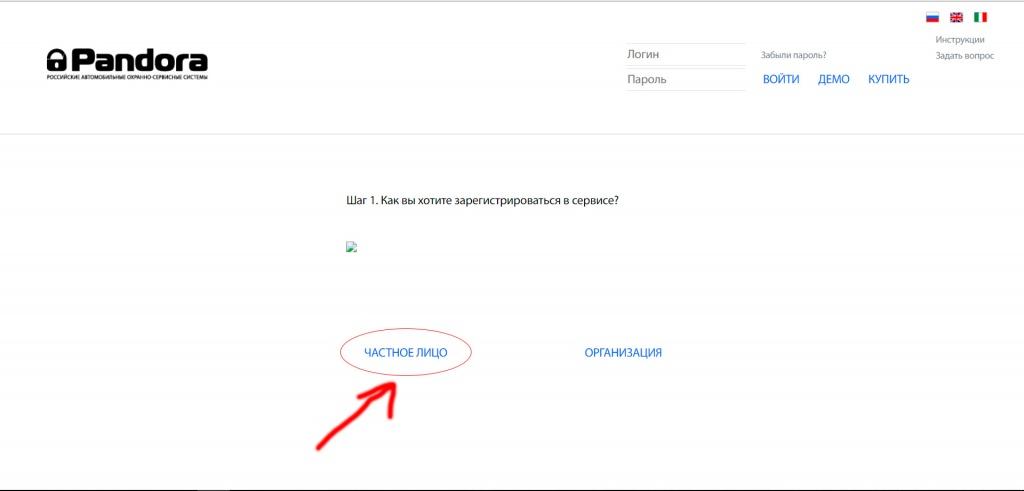pro.p-on.ru Регистрация3.jpg