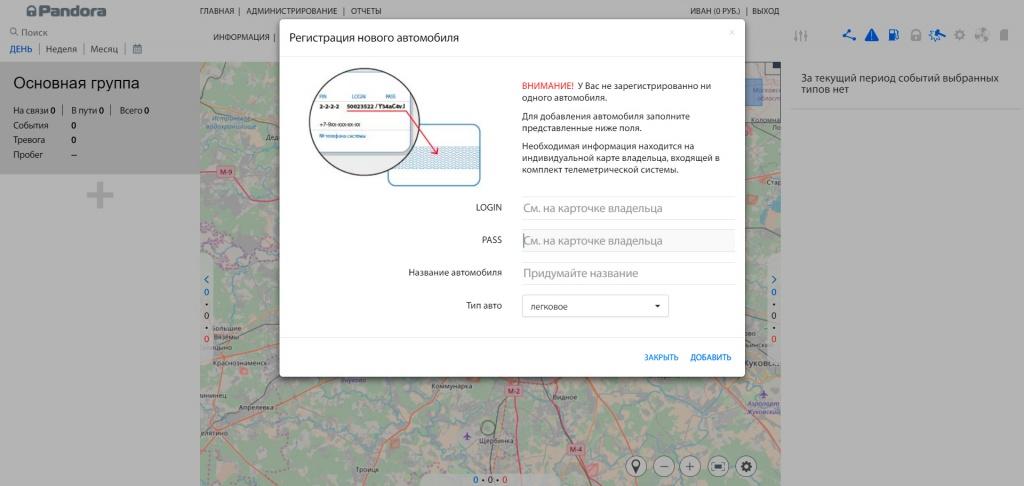 Ввод данных с карты.jpg