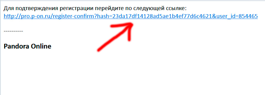 Подтверждение регистрации.jpg