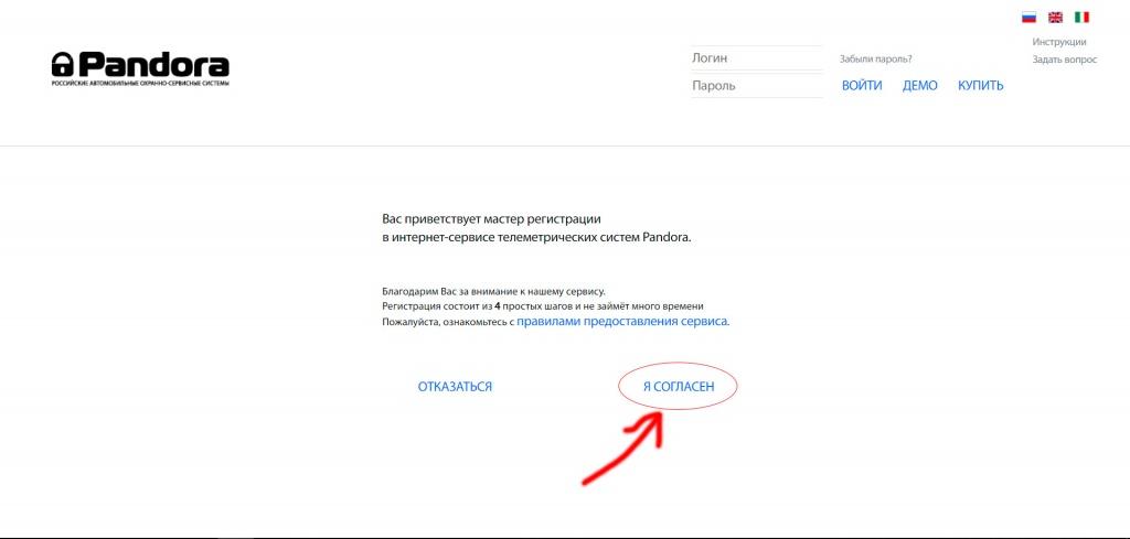 pro.p-on.ru Регистрация2.jpg